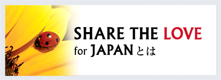 SHARE THE LOVE for JAPANの活動