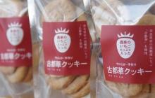 想いの詰まった「古都華クッキー」