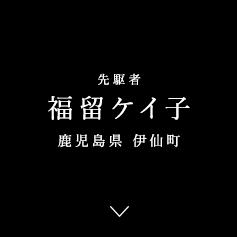 福留ケイ子