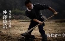 有機栽培から有機農業へ