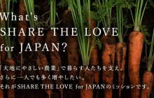STL編集部 Share The Love for JAPAN 2016
