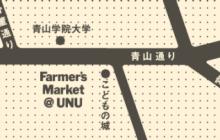 7月23日、Farmer's Market @UNU に挑戦者・8名が出店します