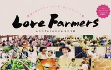 Love Farmers Conference 2016 大盛況!!