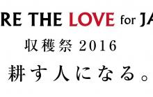 11月18・19日  収穫祭2016 を開催します!