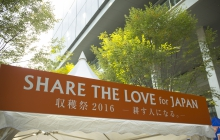 SHARE THE LOVE for JAPAN収穫祭2016「耕す人になる。」 レポート②マルシェ編