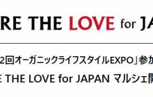 7月29日・30日 オーガニックライフスタイルEXPOに参加します!