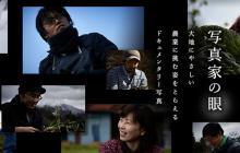 「写真家の眼」今年の挑戦者・牧野萌さんの写真を追加しました