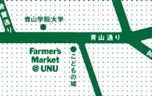 12月17日、Farmer's Market @UNU に挑戦者が出店します