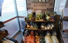 小川町のここで有機野菜を売っています