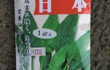 自然栽培の野菜の中で個人的に一番美味しいと感じるほうれん草と、二期作メロンの結果