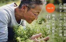 「先駆者の言葉」第19回 石井智子さん 公開しました