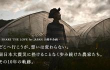 SHARE THE LOVE for JAPAN 10周年企画「だから、私は今日も畑に立っている」公開のお知らせ